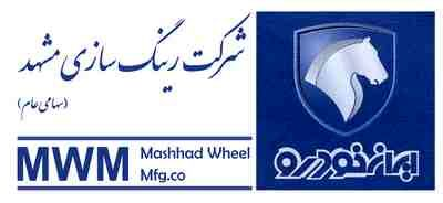 اینترنت رادیویی رینگ سازی مشهد
